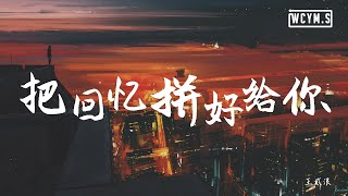 王贰浪 - 把回忆拼好给你【動態歌詞/Lyrics Video】