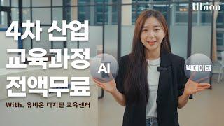 유비온 디지털 교육센터 소개 캡처이미지