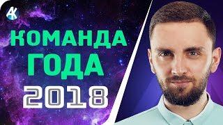 Команда года 2018. ЛУЧШИЙ состав!