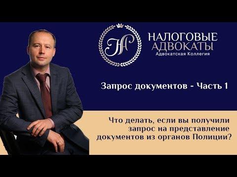Налоговый адвокат. Запрос документов из органов Полиции и Следственного комитета РФ-