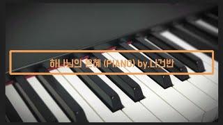 하나님의 은혜 - 피아노 연주