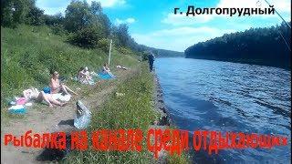 Рыбалка на канале им москвы в долгопрудном