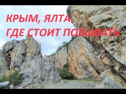 Крым, Ялта. Путешествие по Никитской расщелине с Андреем Никитским...