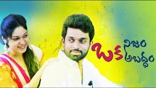 Oka Nijam Oka Abaddam || Latest Telugu Short Film 2015 || Directed By Anupam