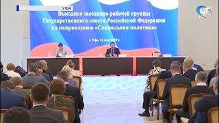 В Новгородской области будут активнее продвигать семейные ценности