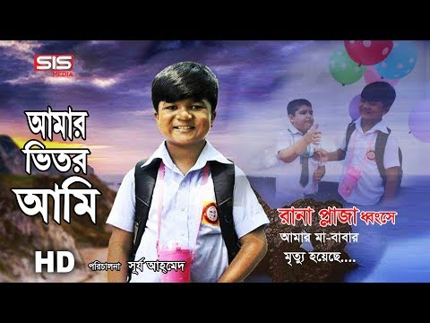 Download AMAR VITOR AMI (2017) | Bengali Short Film | Shoriful Islam | Surjo Ahmed | SIS Media HD Mp4 3GP Video and MP3