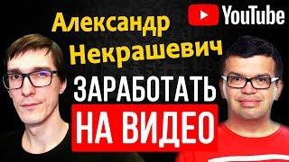 Александр Некрашевич - продвижение бизнеса, как заработать в интернете на видео / Стас Быков