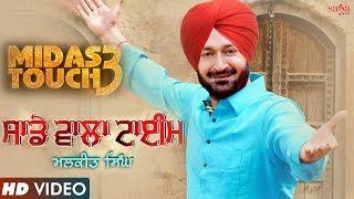 Sade Wala Time  Malkit Singh