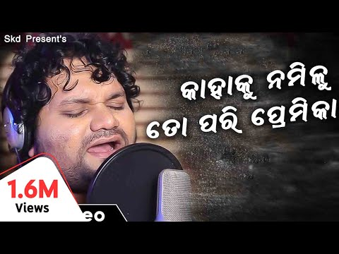 Kahaku Na Milu To Pari Premika - Human Sagar New Song - Odia Sad Song Official Full Studio Version