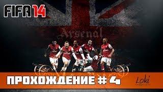 FIFA 14 Карьера за Арсенал #4