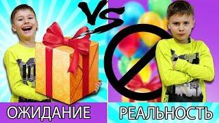 День Рождения ОЖИДАНИЕ vs РЕАЛЬНОСТЬ ! Видео и скетчи для детей от Fast Sergey