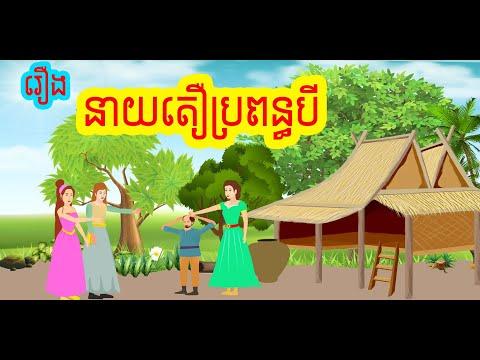 រឿង នាយតឿប្រពន្ធបី | រឿងនិទានខ្មែរ | Khmer Story