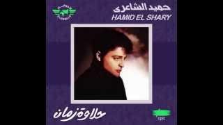 Hamid El Shari - Mandel Elhelow I حميد الشاعري - منديل الحلو تحميل MP3