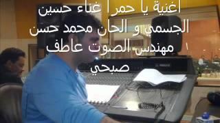 اغنية يا حمرا غناء حسين الجسمي و مهندس الصوت عاطف صبحي تحميل MP3