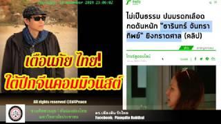 """ดร. เพียงดิน รักไทย ล่าสุด 15 พ.ย. 2562  ตอน """"เตือนภัย !! ไทยใต้ปีก """"คอมมิวนิสต์จีน"""""""