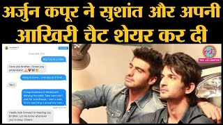 "Story- https://www.thelallantop.com/news/arjun-kapoor-shares-screenshot-of-chat-which-happened-18-months-ago-with-sushant-singh-rajput/  Arjun Kapoor shared his last conversation with Sushant Singh Rajput. In this chat, Arjun Kapoor had then congratulated Sushant Singh Rajput for the success of his movie Kedarnath, which was released on December 7, 2018. Arjun wrote ""Congratulations fr 'Kedarnath' defying the odds. Take care can't wait for 'Sonchiraya'... See you soon. She's watching n proud my man,"". In this message 'She' is being referred to Sushant's mother, whom he had been missing that time. By sharing his messenger chat after Sushan's death, Arjun told why he had messaged him and what reply he got! Watch to know.  Install The Lallantop Android App: https://thelallantop.app.link/zCSsHooQSU  Follow us on: https://www.instagram.com/thelallantop/  Like The Lallantop on Facebook: https://www.facebook.com/thelallantop/  Follow The Lallantop on Twitter: https://twitter.com/TheLallantop  Follow Latak on Instagram: https://www.instagram.com/latak.lallantop/  For advertisements e-mail us at: Ads@thelallantop.com  Produced By: The Lallantop Edited By: Mannu Baghel"