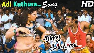 Tharai Thappattai Tamil Movie | Scenes | Adi Kuthura Kuthula Song | Ilayaraja | Sasikumar| Varalaxmi