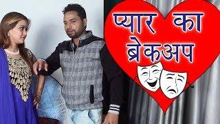 Pyar Ka Breakup || New Latest Comedy || Andy Dahiya || Comedy 2017 || Mor Music