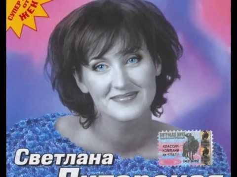 """СВЕТЛАНА ПИТЕРСКАЯ """"В тамбуре дым"""".  wmv"""