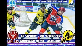 Видеообзор первого матча ХК «Арлан» - ХК «Темиртау» 4:3