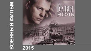 Белая ночь 1 2 3 4 серии Военный фильм Детектив russkie seriali Belaya noch 2015