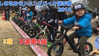 しまなみランニングバイク選手権2018第4戦3歳予選第4組