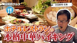 【湖国のグルメ】中国料理 桂林【ホテルレストランの本格中華バイキング】
