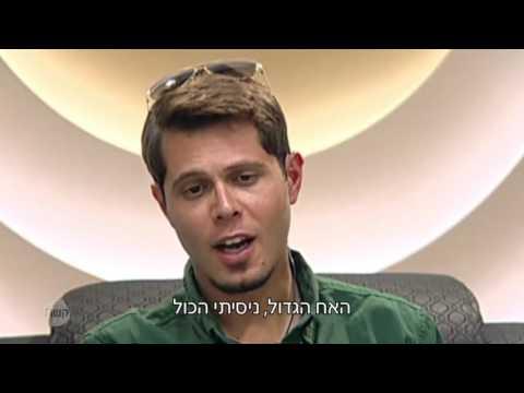 האח הגדול - עונה 8 הגמר