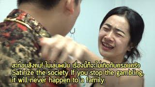 สะท้อนสังคม! ไม่เล่นพนัน เรื่องนี้ก็จะไม่เกิดกับครอบครัว