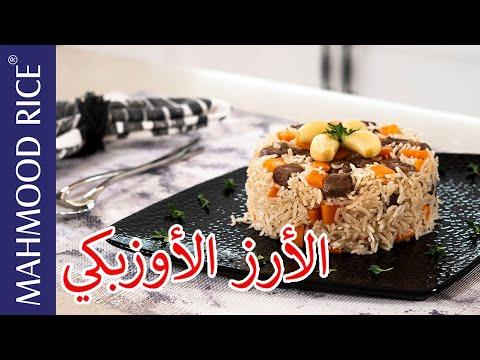 أرز أوزبكي