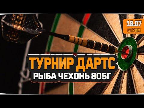 Русская рыбалка 4 — стрим. форумный турнир дартс