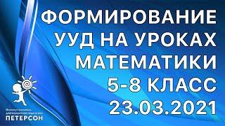 Институт Петерсон Шаг за шагом 5-8 класс Консультация № 6 Вебинар 23.03.2021