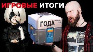 Игровые итоги-2017 с Алексеем Макаренковым: скандалы, главные события, тренды