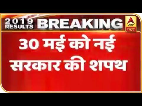 30 मई को होगा नई सरकार का शपथग्रहण, शाम 4 से 5 बजे के बीच शपथ ले सकते हैं नरेंद्र मोदी