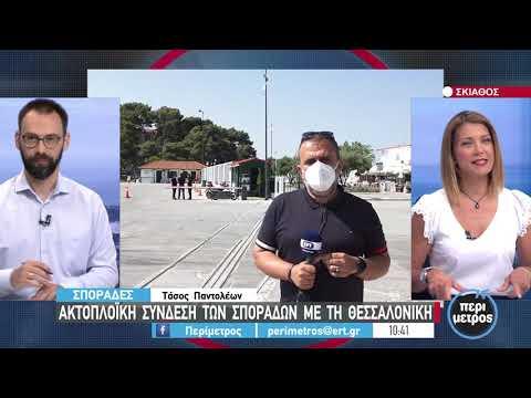 Ακτοπλοϊκή σύνδεση των Σποράδων με την Θεσσαλονίκη   21/06/2021   ΕΡΤ