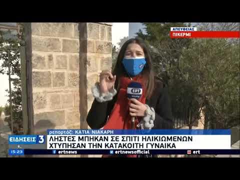 Πικέρμι   Έδεσαν και χτύπησαν ηλικιωμένους   07/03/2021   ΕΡΤ