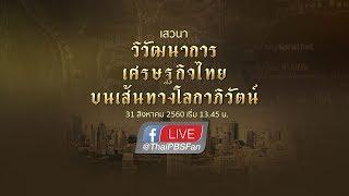 """วิวัฒนาการเศรษฐกิจไทย บนเส้นทางโลกาภิวัตน์ - งานเสวนาและแนะนำสารคดี """"วิวัฒนาการเศรษฐกิจไทย บนเส้นทางโลกาภิวัตน์"""" (31 ส.ค. 60)"""