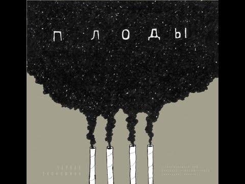 Черная Экономика - Плоды (альбом).
