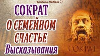 Высказывания Сократа о Семейном Счастье!