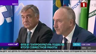 Генпрокуратура и ФПБ подвели итоги совместной работы
