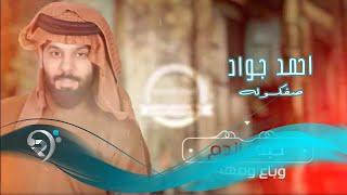 احمد جواد - صفكوله / Offical Audio