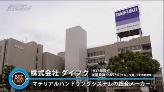 2019年12月14日放送分 滋賀経済NOW