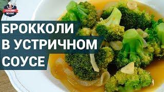 Как приготовить брокколи в устричном соусе?   Блюда из брокколи
