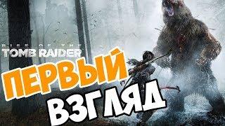 Rise of the Tomb Raider Битва с медведем. Глубокий снег,знакомство с игрой
