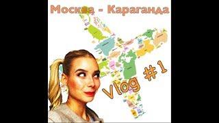 VLOG: Самый первый! Рейс Москва-Караганда. Тур по Казахстану