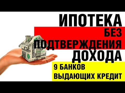 Ипотека без подтверждения дохода: 9 банков, выдающих кредит в 2020 году