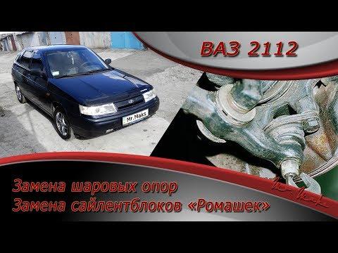 """Ремонт передней подвески ВАЗ 2110-12 своими руками. (Замена шаровых опор и сайлентблоков """"Ромашек"""")."""