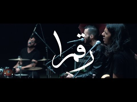 Cairokee Ft. Abdelrahman Roshdy - A Drop of White   كايروكي - نقطة بيضا / مع عبد الرحمن رشدي