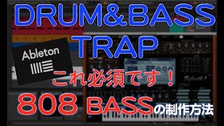 TRAP、HIP HOP、DRUM & BASS の作り方 808 BASSの制作方法
