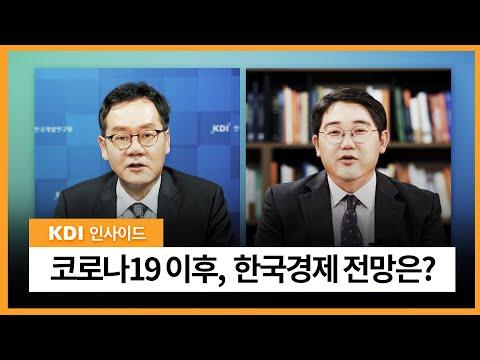 코로나19 이후, 한국경제 전망은? 동영상표지